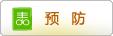 赤峰妇科咨询